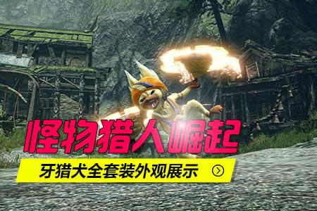 怪物猎人崛起牙猎犬全套装展示 怪物猎人崛起随从狗装备介绍