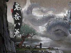 鬼谷八荒化神突破方式是什么 化神悟道大招分享