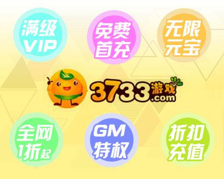 3733游戏盒bt版