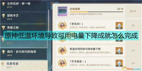 原神2秒内超导反应4名敌人怎么做 2秒内超导反应攻略
