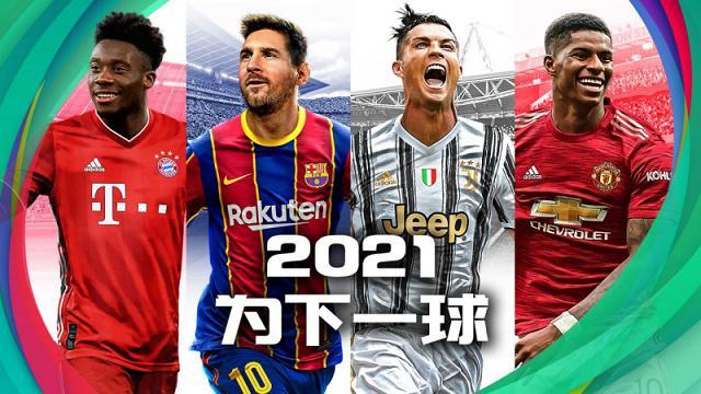 实况足球2021下载地址 实况足球2021哪里下载