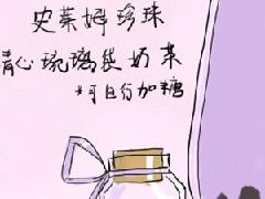 原神特殊食材一览 史莱姆琉璃袋珍珠奶茶