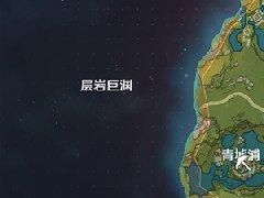 原神1.6层岩巨渊及新角色开放 1.7稻妻城新角色开放爆料