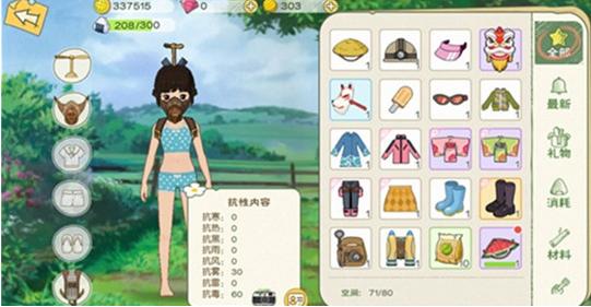小森生活暮夕森林衣服搭配推荐 暮夕森林天气适合什么衣服