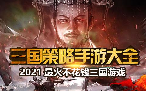 三国游戏排行榜2021 最火的三国游戏合集
