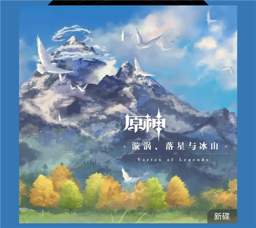 原神雪山OST即将上线 原神雪山OST上线时间
