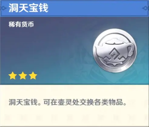 原神家园系统钱币兑换一览 家园系统钱币洞天宝钱