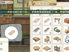 小森生活木工台怎么升级 木工台升级等级条件一览