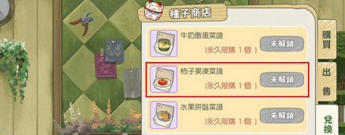 小森生活柿子果冻菜谱在哪 柿子果冻配方食材分享