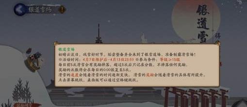阴阳师银道雪场操控技巧分享 银道雪场冒险技巧怎么玩