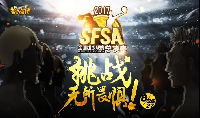 狂欢派对总动员 《街头篮球》SFSA全国联赛5月开战
