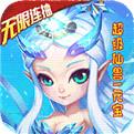 西游手游官方免费版下载
