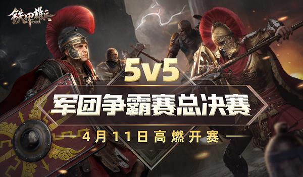 《铁甲雄兵》5v5军团争霸赛总决赛4月11日高燃开赛!