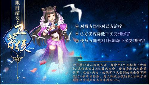 《侠客风云传OL》:紫绫飒爽限时交 移形换位孟婆来