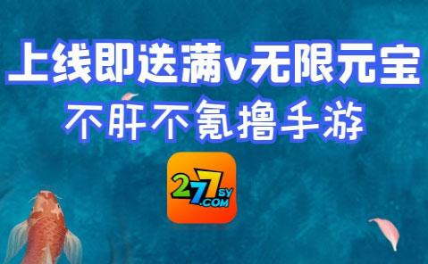 277破解游戏盒子大全 免费破解游戏盒子277版
