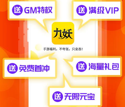 九妖游戏盒子内购破解 九妖破解游戏盒子哪里下载