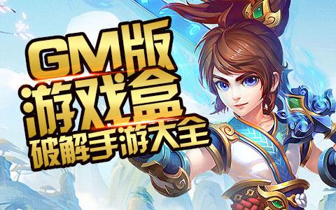 gm游戏网站
