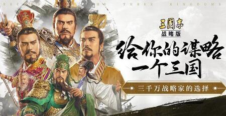 三国志战略版手游官网下载