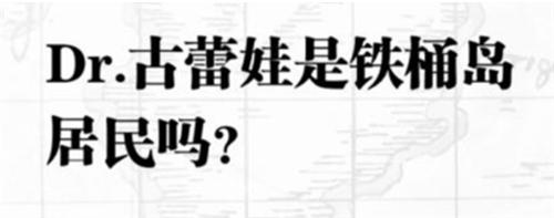 航海王热血航线入团测试答案是什么 入团测试判断题答案