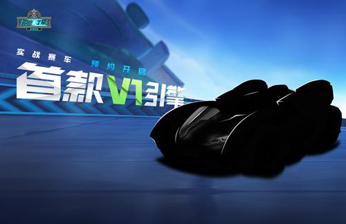 首款V1引擎赛车即将来袭 《跑跑卡丁车》期限合成活动登场