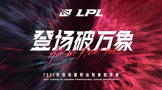 英雄,江城见!2021年LPL春季赛总决赛落地武汉