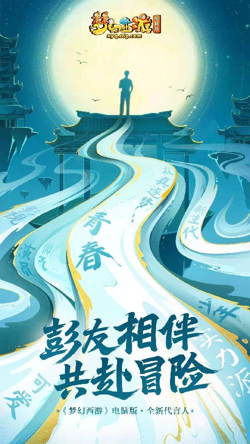 彭昱畅携梦而来!成为《梦幻西游》电脑版全新代言人!