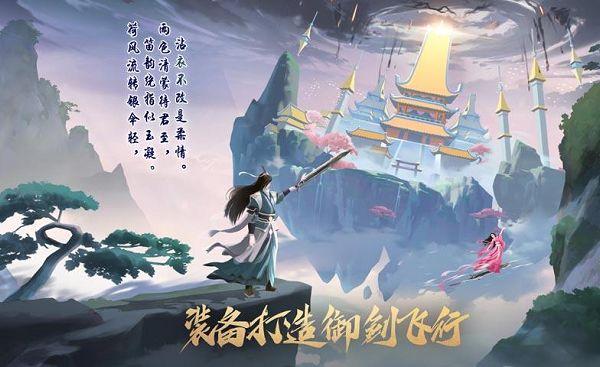 剑开仙门官方正版
