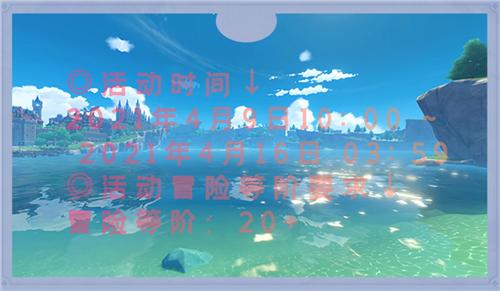 原神新活动纯水之愿嫣朵拉介绍 1.4新活动纯水之愿怎么玩