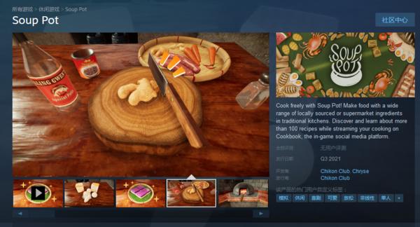 做饭游戏《Soup Pot》上架Steam 制作自己喜欢的料理
