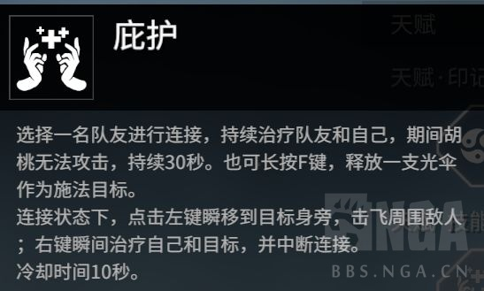 永劫无间胡桃入门玩法详解 萌新玩家胡桃操作教学