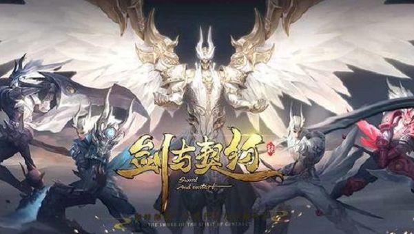 剑与契约嗜魂online官方