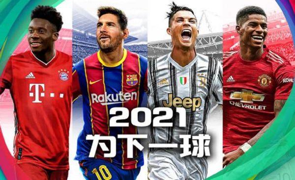 实况足球2021手游官网