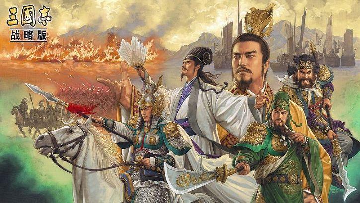三国志战略版最新版官网