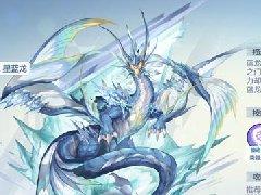 奥奇传说手游星蓝龙技能站位介绍 传说精灵星蓝龙怎么获得