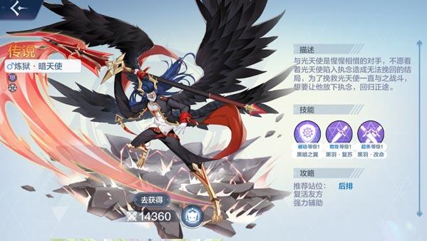 奥奇传说手游暗天使怎么获取 传说暗天使职业技能战斗力详解