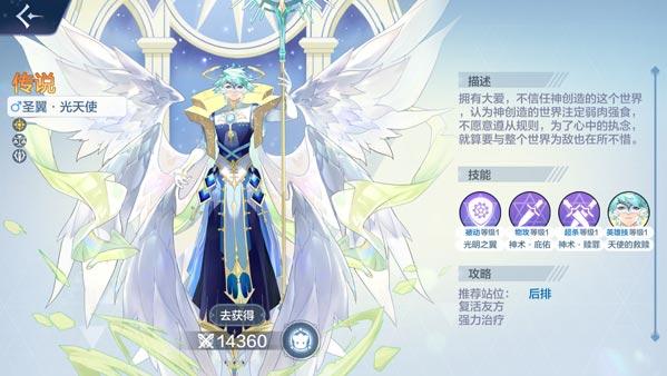 奥奇传说手游光天使站位分析 光天使职业技能详解