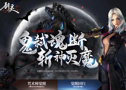 斩神灭魔《剑灵》咒术师觉醒版本,今日正式上线