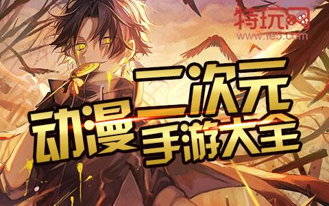 日本最火的游戏排行榜 日系动漫良心手游合集