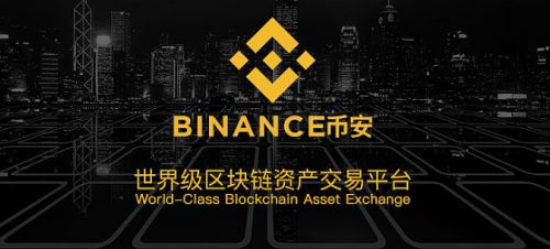 币安交易平台官网
