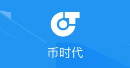 中国三大比特币平台app 目前最火的虚拟币app推荐