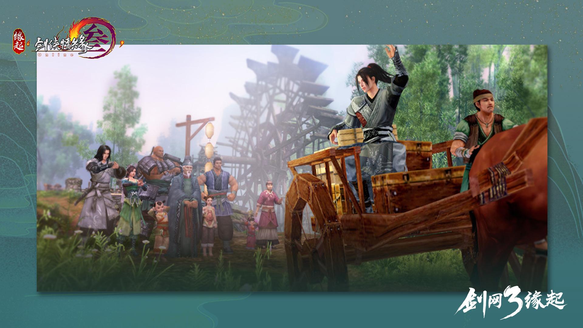《剑网3缘起》全民赴约领好礼 账号好友功能前瞻