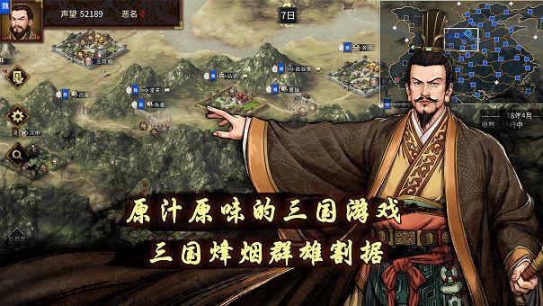 汉末霸业手游官网