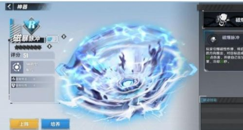 幻塔手游神器大全 SSR级和SR级神器介绍