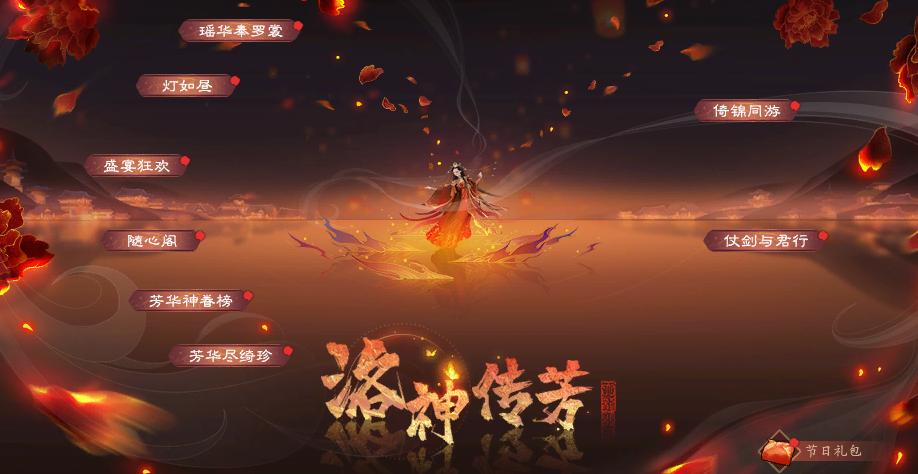 千灯贺岁,洛神传芳,《新天龙八部》十四周年庆典今日开幕