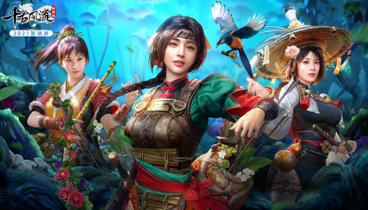 2021新端游《千古风流》:标新立异的奇幻世界