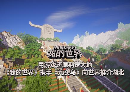用游戏还原荆楚大地 《我的世界》携手《九头鸟》向世界推介湖北