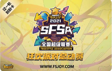 《街头篮球》SFSA城市套震撼首发 过一轮赢限量版T恤