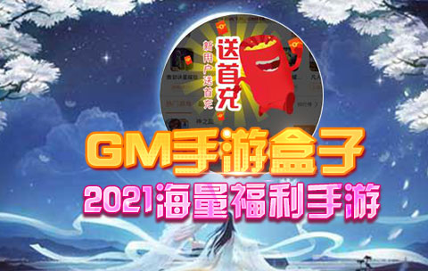 十大免费GM盒子变态版 bt游戏盒子gm版前十排名