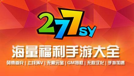277内购破解手游ios大全 苹果破解游戏盒子277版下载