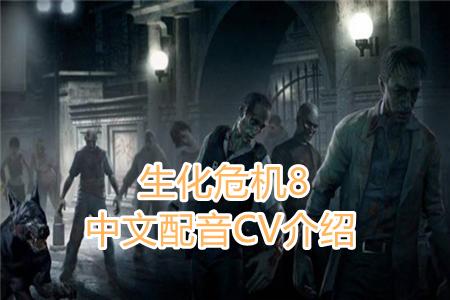 生化危机8中文配音都有谁 生化危机8CV大神一览